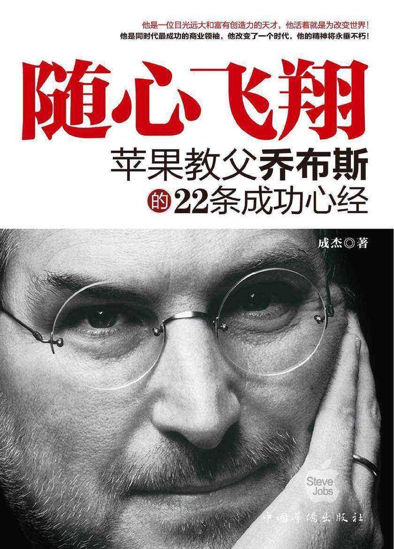 随心飞翔:苹果教父乔布斯的22条成功心经