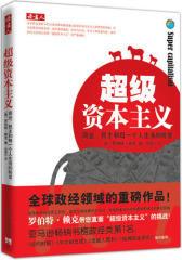 超级资本主义(试读本)