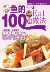 鱼的100种做法