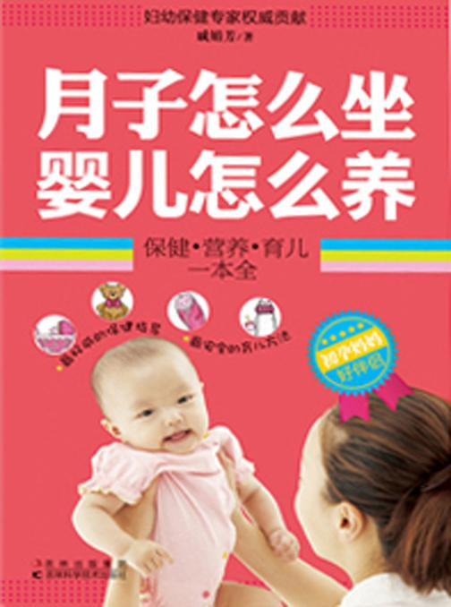 初孕妈妈好伴侣:月子怎么做 婴儿怎么养