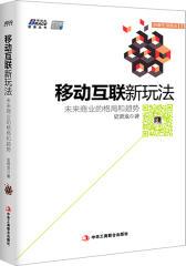 移动互联新玩法:未来商业的格局和趋势--史贤龙新作 博瑞森图书(试读本)