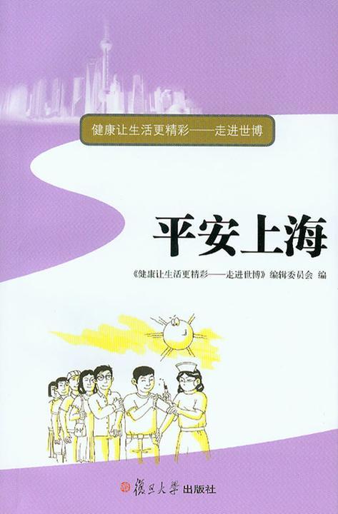 平安上海(仅适用PC阅读)