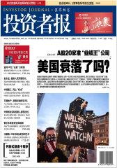 投资者报 周刊 2011年42期(电子杂志)(仅适用PC阅读)