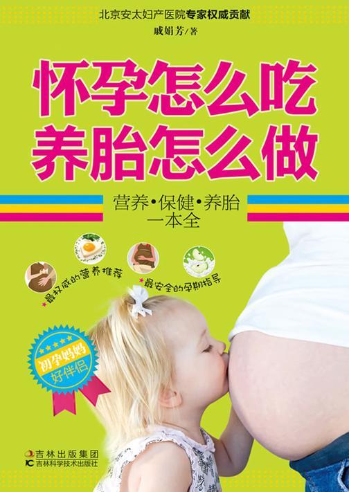 初孕妈妈好伴侣:怀孕怎么吃 养胎怎么做