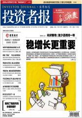 投资者报 周刊 2011年48期(电子杂志)(仅适用PC阅读)