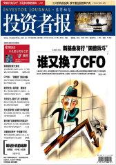 投资者报 周刊 2011年45期(电子杂志)(仅适用PC阅读)