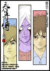春哥传 4(仅适用PC阅读)