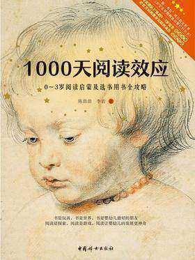 1000天阅读效应:0~3岁阅读启蒙及选书用书全攻略