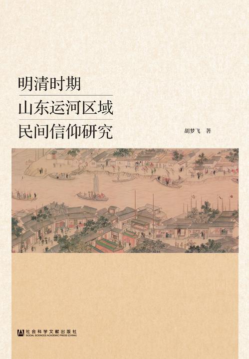明清时期山东运河区域民间信仰研究