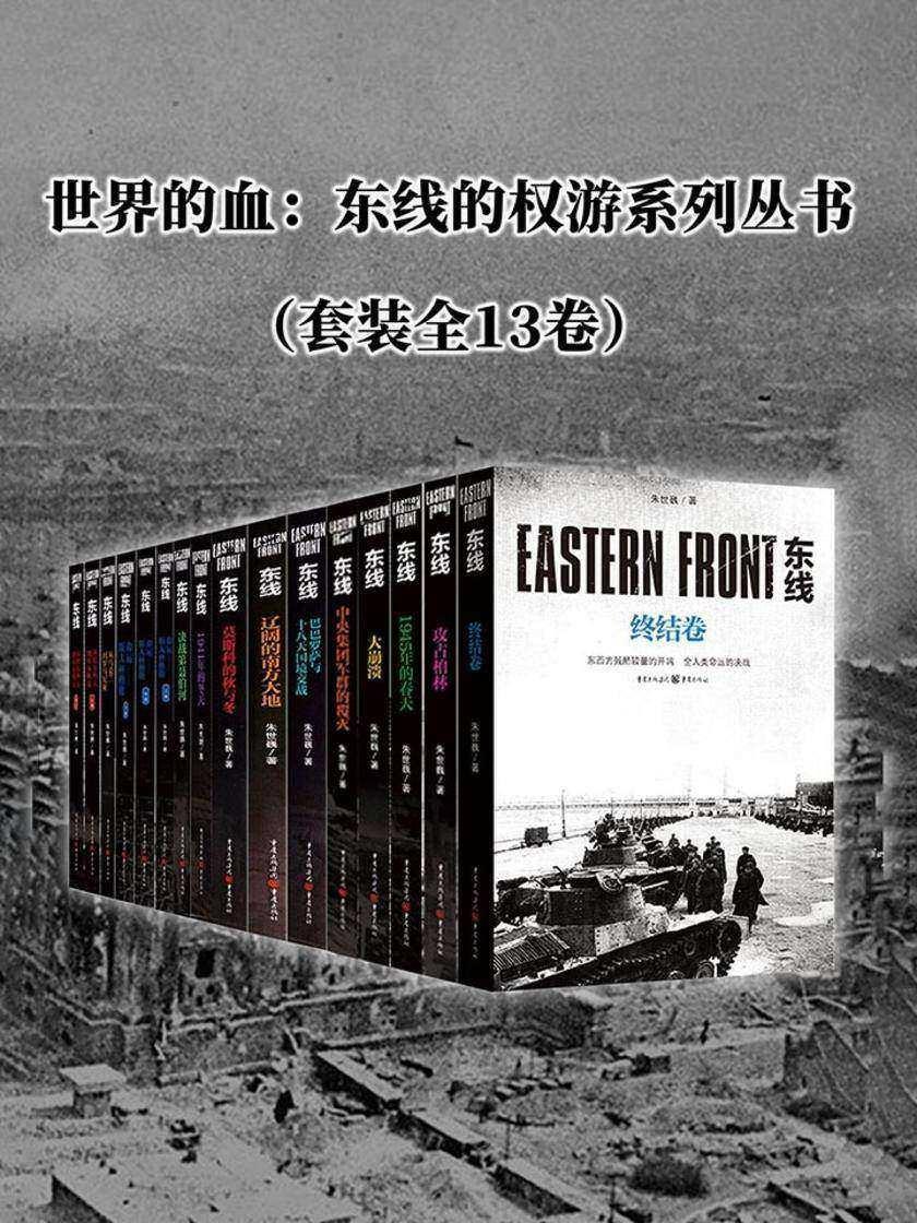 二战东线全史——斯拉夫民族的冰与火之歌(套装全13卷)