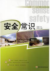 生活安全常识(仅适用PC阅读)