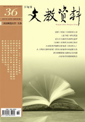 文教资料 旬刊 2011年36期(电子杂志)(仅适用PC阅读)
