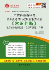 2016年广西壮族自治区公务员考试行政职业能力测验《常识判断》考点精讲及典型题(含历年真题)详解