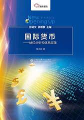 国际货币地位分析和体系改革