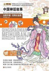 中国神话故事