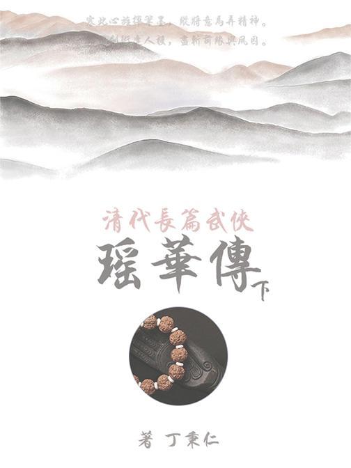 瑶华传(下)