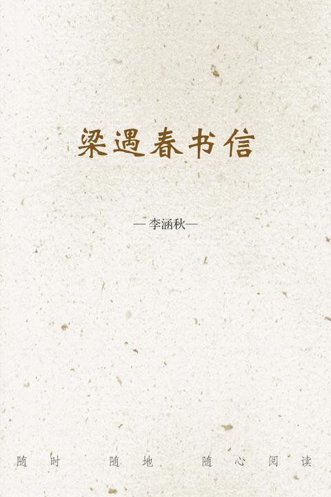 梁遇春书信