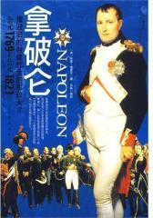 拿破仑(试读本)
