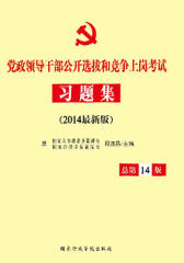 党政领导干部公开选拔和竞争上岗考试习题集(2013年)(总第13版)