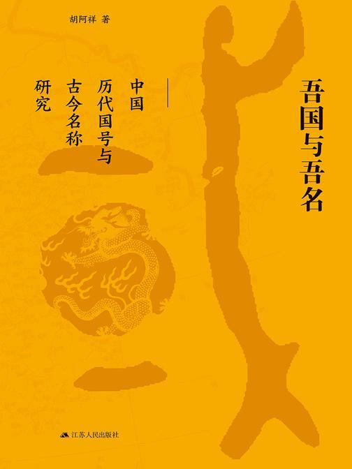 吾国与吾名:中国历史国号与古今名称研究