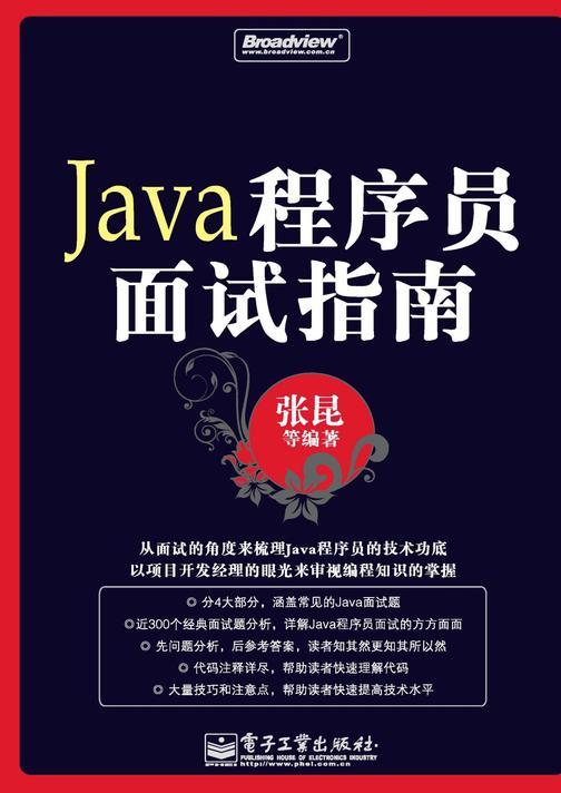 Java程序员面试指南(含光盘1张)