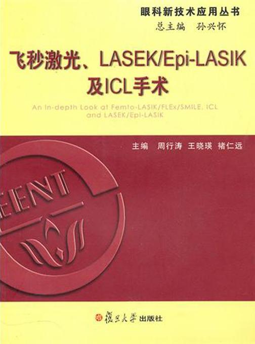 飞秒激光、LASEK/Epi-LASIK及ICL手术(仅适用PC阅读)