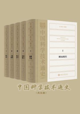 中国科学技术通史(五卷本)