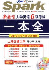 新题型大学英语6级考试一本全/上海交通大学2010年6月高分冲刺版(MP3版)附光盘——星火(试读本)
