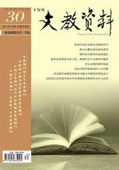 文教资料 旬刊 2011年30期(电子杂志)(仅适用PC阅读)