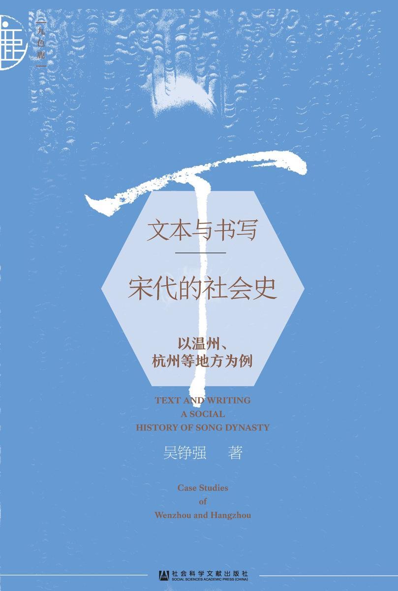 文本与书写:宋代的社会史——以温州、杭州等地方为例