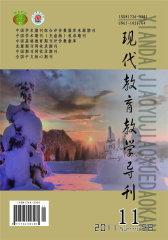 现代教育教学导刊 月刊 2011年11期(电子杂志)(仅适用PC阅读)