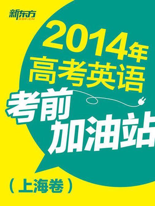 2014年高考英语考前加油站(上海卷)