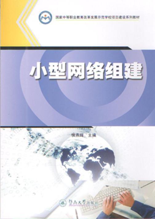 小型网络组建(国家中等职业教育改革发展示范学校项目建设系列教材)