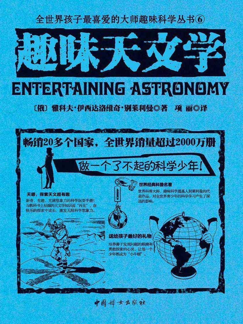 趣味天文学(世界经典青少年科普读物,全世界销量超过2000万册,人大附中等名校教师推荐必读课外书)