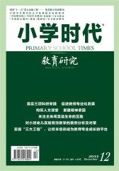 小学时代·教育研究 月刊 2011年12期(电子杂志)(仅适用PC阅读)