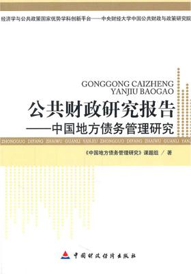 公共财政研究报告:中国地方债务及地方债务管理研究
