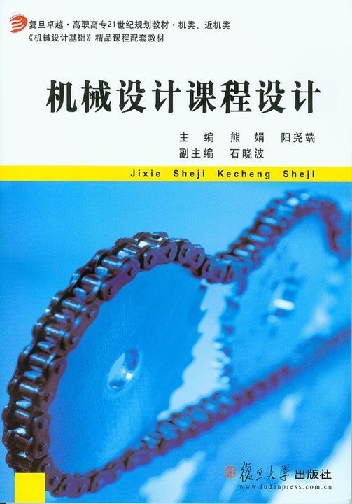 机械设计课程设计(仅适用PC阅读)