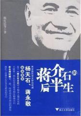 蒋介石的后半生(试读本)