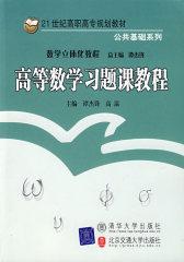 高等数学习题课教程(仅适用PC阅读)
