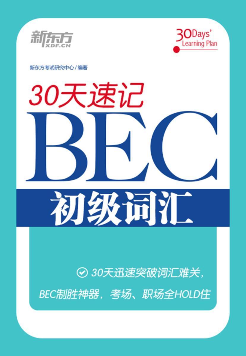 30天速记BEC初级词汇