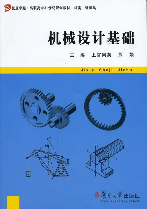 机械设计基础(仅适用PC阅读)