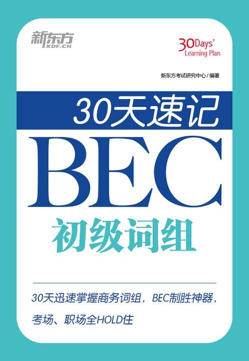 30天速记BEC初级词组