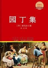 园丁集(中英文对照本)(中外文学名著典藏系列)