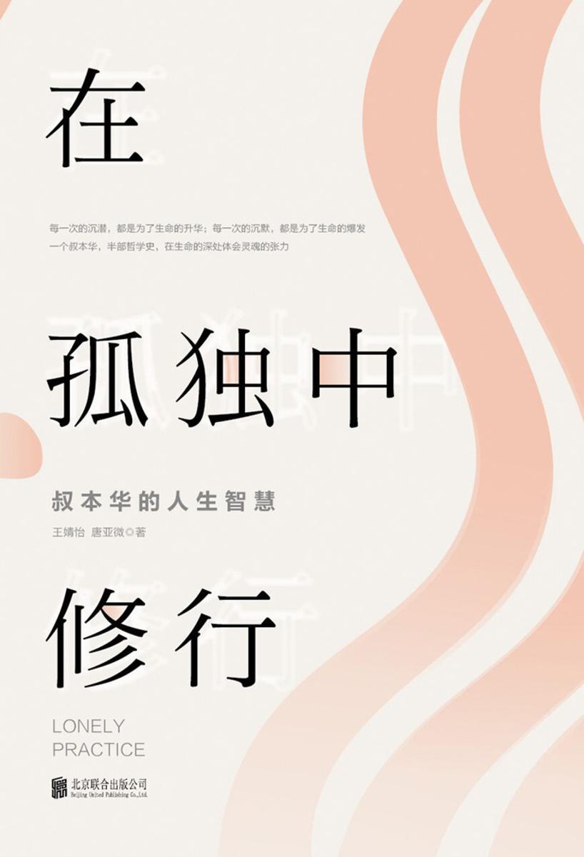 在孤独中修行——叔本华的人生智慧(叔本华——世界思想史上的里程碑式人物,一个叔本华,半部哲学史)