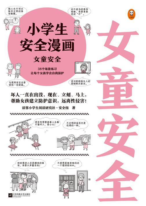 小学生安全漫画:女童安全