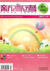 新高考·高一语数外 月刊 2011年07期(电子杂志)(仅适用PC阅读)