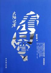 大陆记者看台湾