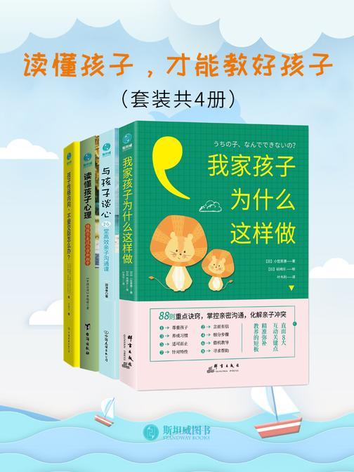 读懂孩子,才能教好孩子(套装共4册)