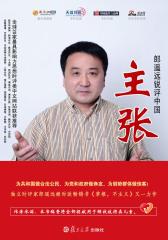 主张:郎遥远锐评中国(仅适用PC阅读)