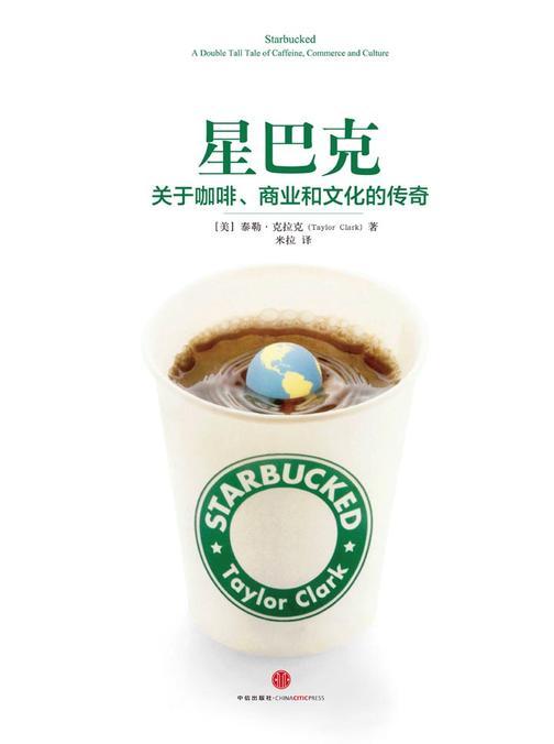 星巴克:关于咖啡、商业和文化的传奇
